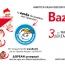 «Το χωριό των αστεριών» - Χριστουγεννιάτικο Bazaar 2017