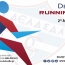 De La Salle Running Race - 2ος ΑΓΩΝΑΣ ΔΡΟΜΟΥ ΚΟΛΕΓΙΟΥ «ΔΕΛΑΣΑΛ»