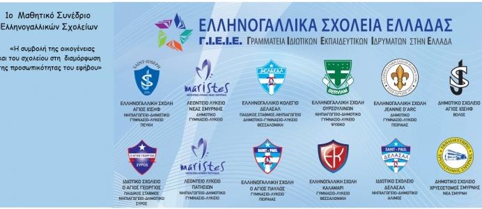 1ο Συνέδριο Μαθητών Λυκείου των Ελληνογαλλικών Σχολείων