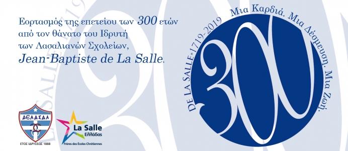 Εορτασμός της επετείου των 300 ετών από τον θάνατο του Ιδρυτή των Λασαλιανών Σχολείων, Jean-Baptiste de La Salle