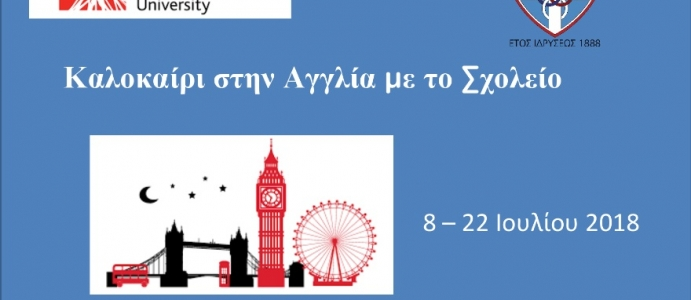 Καλοκαίρι στην Αγγλία με το Σχολείο για μαθητές 11-17 ετών