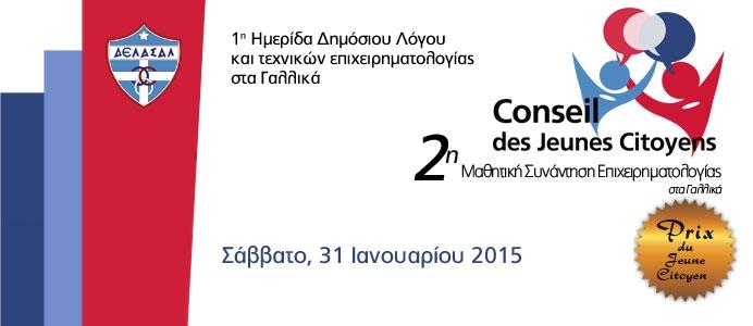 CONSEIL DES JEUNES CITOYENS: 1η Ημερίδα Δημόσιου Λόγου και τεχνικών επιχειρηματολογίας στα Γαλλικά