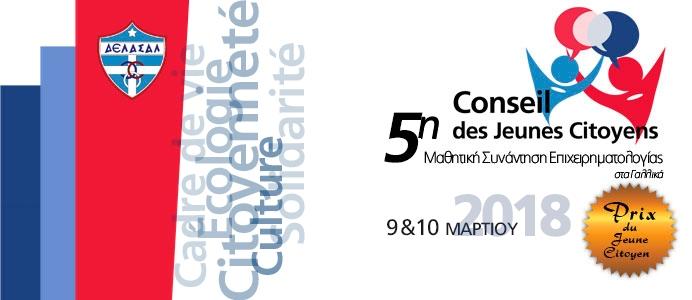 5η Μαθητική Συνάντηση Δημόσιου Λόγου στα Γαλλικά, «Conseil des Jeunes Citoyens»