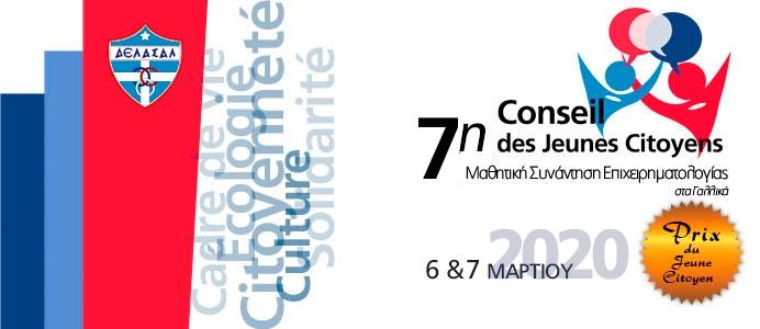 7η Μαθητική Συνάντηση Δημόσιου Λόγου στα Γαλλικά, «Conseil des Jeunes Citoyens»