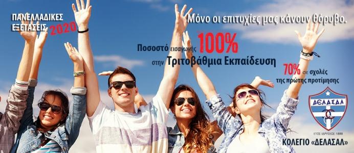 Επιτυχόντες Πανελλαδικών Εξετάσεων 2020 - 100% επιτυχία εισαγωγής!
