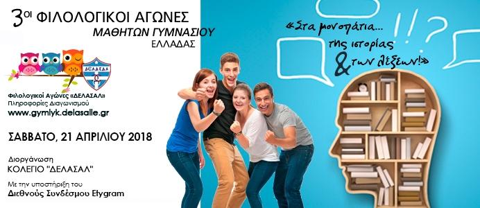 3οι Φιλολογικοί Αγώνες μαθητών Γυμνασίου της Ελλάδας