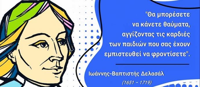 15 Μαΐου - Γιορτή του Ιδρυτή των Σχολείων μας, αγίου Ιωάννη-Βαπτιστή Δελασάλ