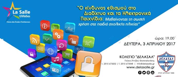 ΠΡΟΣΚΛΗΣΗ - Ομιλία για την ασφάλεια στο Internet