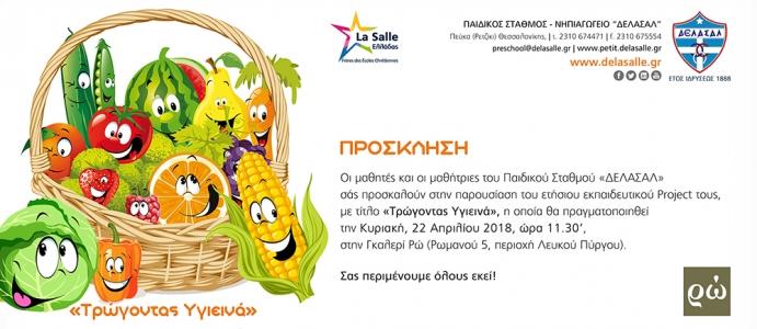 ΠΡΟΣΚΛΗΣΗ - Παρουσίαση Project Παιδικού Σταθμού «Τρώγοντας Υγιεινά»