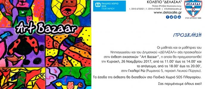 Art Bazaar στη Γκαλερί Ρώ
