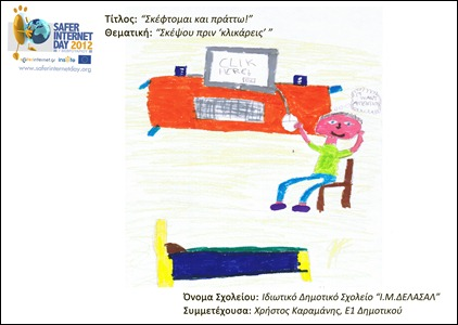 Poster_5_Ιδιωτικό Δημοτικό Ι.Μ.ΔΕΛΑΣΑΛ