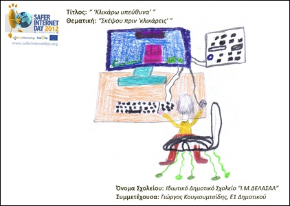 Poster_6_Ιδιωτικό Δημοτικό Ι.Μ.ΔΕΛΑΣΑΛ