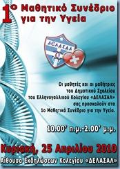 Health_Con_Del_Nastou2010
