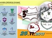 3ο Συνέδριο Μαθητών Λυκείου των Ελληνογαλλικών Σχολείων