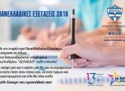 Πανελλαδικές Εξετάσεις 2018