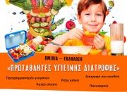 Πρόσκληση σε Ομιλία - «Πρωταθλητές υγιεινής διατροφής»