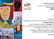"""Έκθεση εικαστικών """"Art Bazaar"""" στη Γκαλερί Ρώ"""