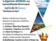 """Το Δημοτικό «ΔΕΛΑΣΑΛ» στη Σχολική Εβδομάδα Εθελοντισμού, """"Let's Do it Greece"""" - """"Νοιάζομαι και Δρω"""""""