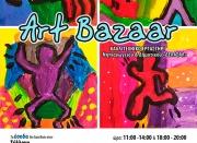 Πρόσκληση - Έκθεση εικαστικών Art Bazaar