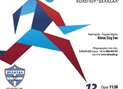 De La Salle Running Race - 3ος ΑΓΩΝΑΣ ΔΡΟΜΟΥ ΚΟΛΕΓΙΟΥ «ΔΕΛΑΣΑΛ»