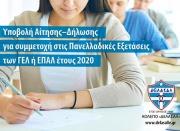 Υποβολή Αίτησης–Δήλωσης για συμμετοχή στις Πανελλαδικές Εξετάσεις των ΓΕΛ ή ΕΠΑΛ έτους 2020