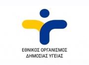 «Οδηγίες για παραμονή παιδιών και εφήβων στο σπίτι»