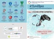 4o Συνέδριο Μαθητών Ελληνογαλλικών Σχολείων