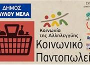 Το Κολέγιο «ΔΕΛΑΣΑΛ» στηρίζει το Κοινωνικό Παντοπωλείο του Δήμου Παύλου-Μελά