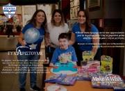 Στηρίζουμε το Make-A-Wish (Κάνε-Μια-Ευχή Ελλάδος)