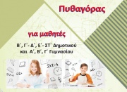 Νέος πρωτότυπος διαγωνισμός της Ελληνικής Μαθηματικής Εταιρείας (ΕΜΕ) «Πυθαγόρας»