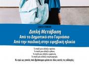 ΠΡΟΣΚΛΗΣΗ - Σχολή Γονέων