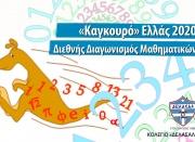 Διακρίσεις στον Διαγωνισμό Μαθηματικών «Καγκουρό»