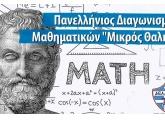 """Πρωτιές και διακρίσεις στον Πανελλήνιο Διαγωνισμό Μαθηματικών """"Θαλής"""""""