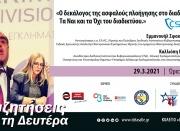 Συζητήσεις τη Δευτέρα - Monday Talks // Εμμανουήλ Σφακιανάκης - Καλλιόπη Ιωάννου