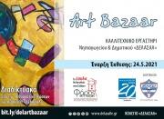 Art Bazaar 2021 - Καλλιτεχνικό εργαστήρι Νηπιαγωγείου και Δημοτικού