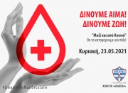 Εθελοντική Αιμοδοσία στο Κολέγιο «ΔΕΛΑΣΑΛ»