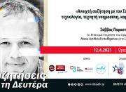 Συζητήσεις τη Δευτέρα - Monday Talks // Σάββας Παραστατίδης