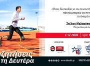 Συζητήσεις τη Δευτέρα - Monday Talks // Στέλιος Μαλακόπουλος