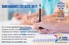 Πανελλαδικές Εξετάσεις 2017