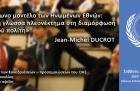 Το Γαλλοφώνο Μοντέλο των Ηνωμένων Εθνών: η Γαλλική γλώσσα πλεονέκτημα στη διαμόρφωση του ενεργού πολίτη
