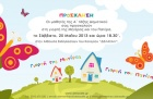 Πρόσκληση: Γιορτή της Μητέρας και του Πατέρα