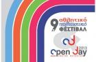 Αθλητικό-Πολιτιστικό Φεστιβάλ & Open Day 2013
