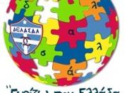 4ος Διαγωνισμός Ορθογραφίας «Γυρίζω την Ελλάδα με ένα γράμμα»