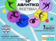 13ο Αθλητικό Φεστιβάλ