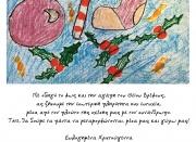 """Κολέγιο """"ΔΕΛΑΣΑΛ"""" - Χριστουγεννιάτικες ευχές"""